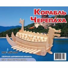 3Д пазл Корабль-черепаха П131
